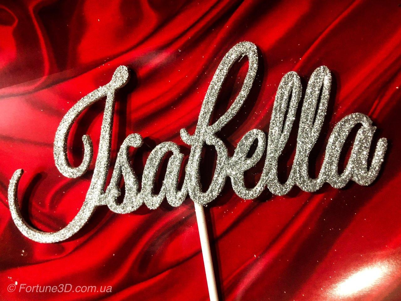 Имя Isabella на палочке, топпер Изабелла , Isabella в серебристых блестках