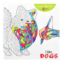 "Розмальовка антистрес ""I like dogs"" Santi"