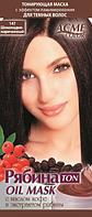"""Тонирующая маска для волос Acme Color """"Рябина"""" Ton Oil Mask - 147 Шоколадно-коричневый"""