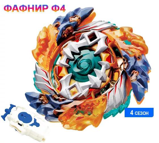 BayBlade Бейблэйд Фафнир F4 (Ф4) GEIST FAFNIR (B 122) SB (S3)