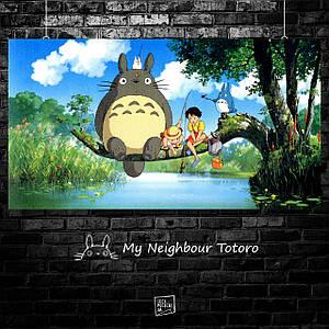 Постер Рыбалка с Тоторо. Мой сосед Тоторо, Хаяо Миядзаки, аниме. Размер 60x33см (A2). Глянцевая бумага