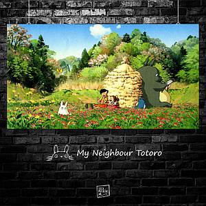 Постер Тоторо и стог сена. Мой сосед Тоторо, Хаяо Миядзаки, аниме. Размер 60x33см (A2). Глянцевая бумага