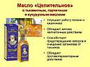 Масло «Целительное» салатное Арго (кукурузное, тыквенное, горчичное, для желудка, гастрит, колит, язва), фото 3