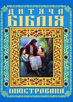 Дитяча Біблія ілюстрована