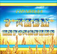 Новые бумажные гирлянды на украинском языке