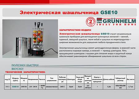 Шашлычница электрическая Grunhelm GSE10, фото 2