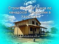 Строительство домов по канадской технологии в Харькове