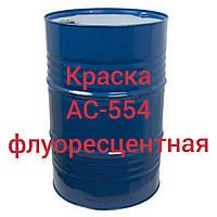 Эмаль флуоресцентная АС-554 для создания покрытий с максимальной яркостью