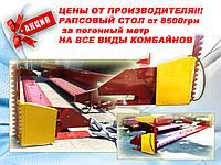 Рапсовый стол, приспособление для уборки рапса на  Славутич