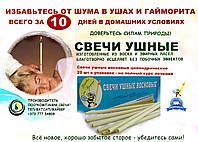 Фитосвечи ушные - 50шт от производителя ( цилиндрические),  доставка по Украине.