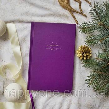 Щасливий щоденник (фиолетовый) украинский язык