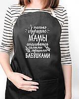 """Фартук из саржи """"Лучшие мамы становятся лучшими бабушками"""""""
