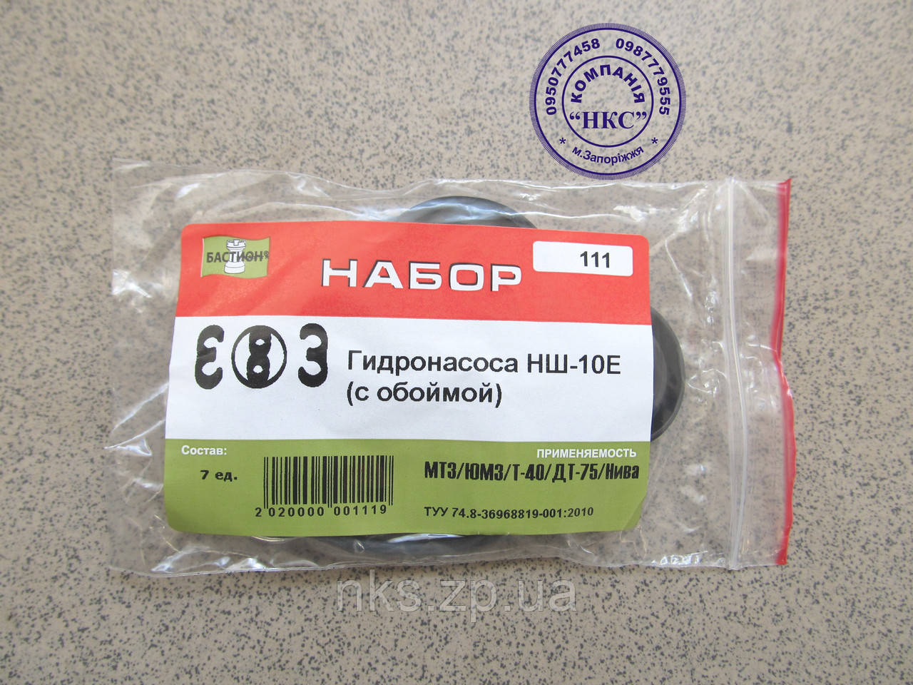 Р/к Насоса НШ-10Е (с пласт.обоймой).