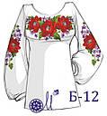 Сорочки вышиванки женские под бисер (заготовки)