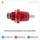 Ниппельная поилка 360 гр. пластиковая Мини, фото 3