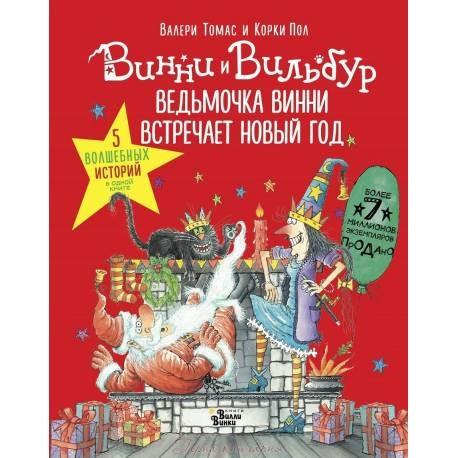 Ведьмочка Винни встречает Новый год! Пять волшебных историй в одной книге. В. Томас
