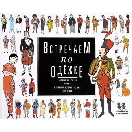 Встречаем по одежке. Всемирная история костюма для детей. С. Купри-Верспирен