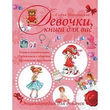 Девочки, книга для вас.Энциклопедия для девочек. С. Могилевская