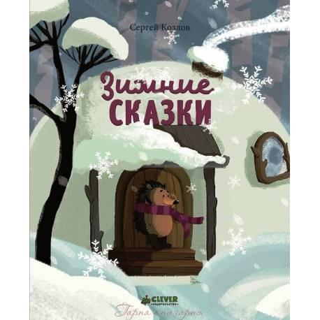 Зимние сказки. С. Козлов