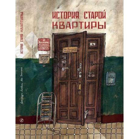 История старой квартиры. Литвина Александра