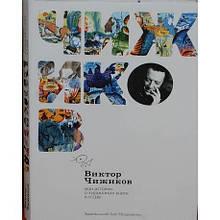 Мои истории о художниках книги и о себе. Чижиков Виктор
