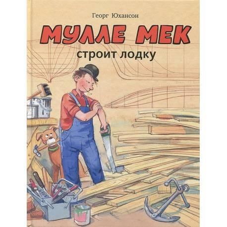 Мулле Мек строит лодку. Юхансон Георг