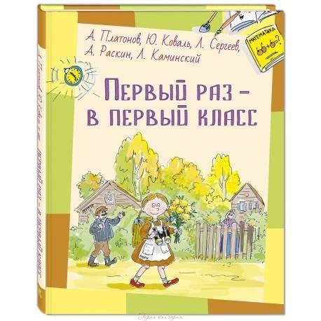 Первый раз - в первый класс. А. Раскин, Л. Сергеев, Л. Каминский, Ю. Коваль, А. Платонов