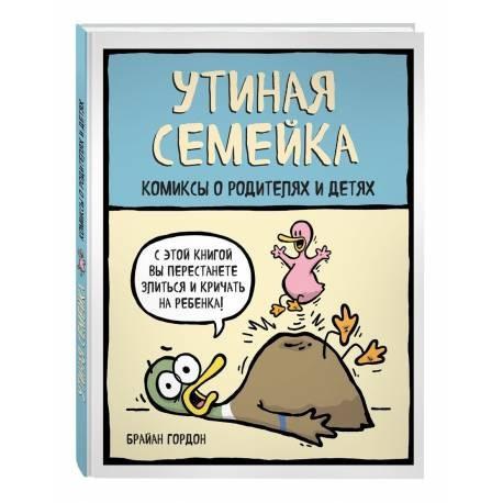 Утиная семейка. Комиксы о родителях и детях. Б. Гордон