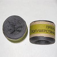 Остатки пряжи, нитки для вязания СЕРЫЕ, полушерсть, вес 400 гр, фото 1