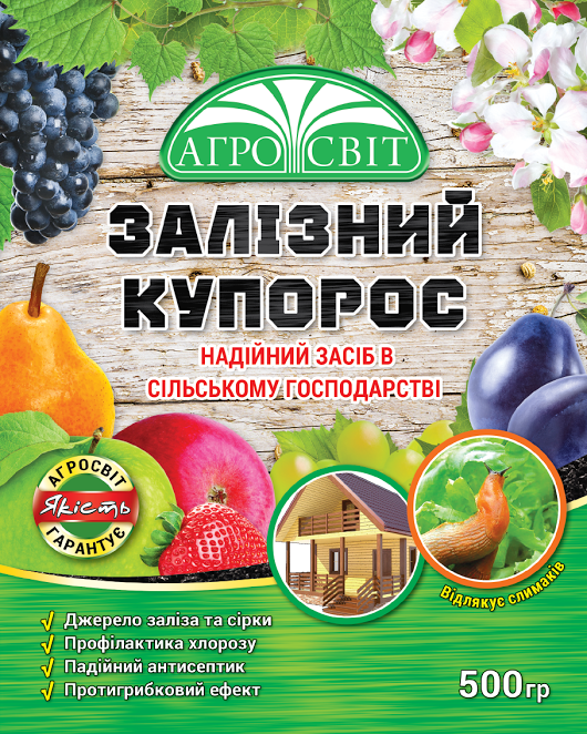 Фунгицид Железный купорос 500 г (лучшая цена оптом и в розницу)