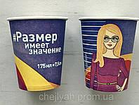 Стакан бумажный 175 мл, кофейный , для горячих и холодных напитков, цветной, с логотипом ,