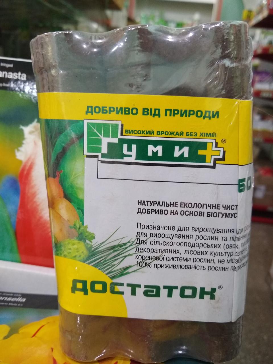 Таблетки для рассады торфяные Гуми плюс Достаток 30 шт Украина
