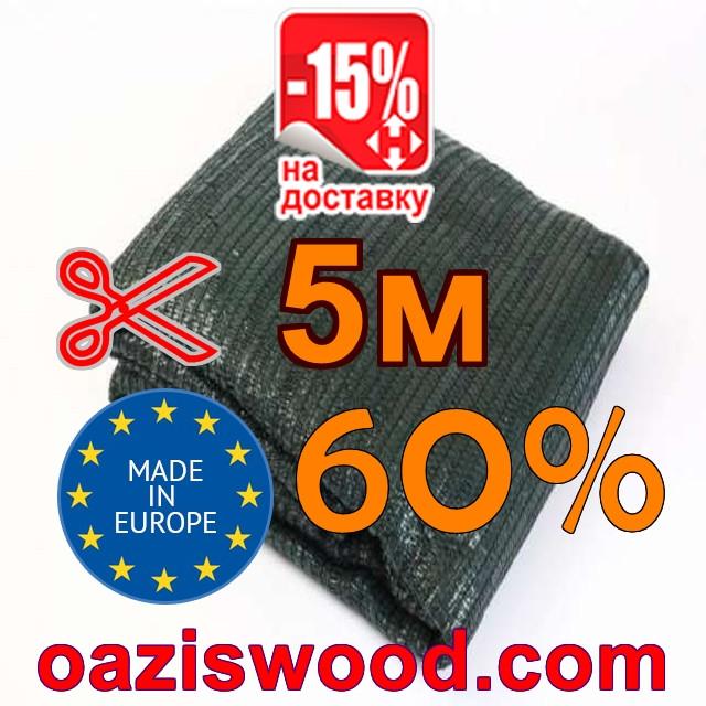 Сетка затеняющая 5м 60% Венгрия маскировочная защитная  - на метраж.