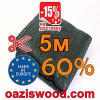 Сетка затеняющая 5м 60% Венгрия маскировочная защитная  - на метраж., фото 1