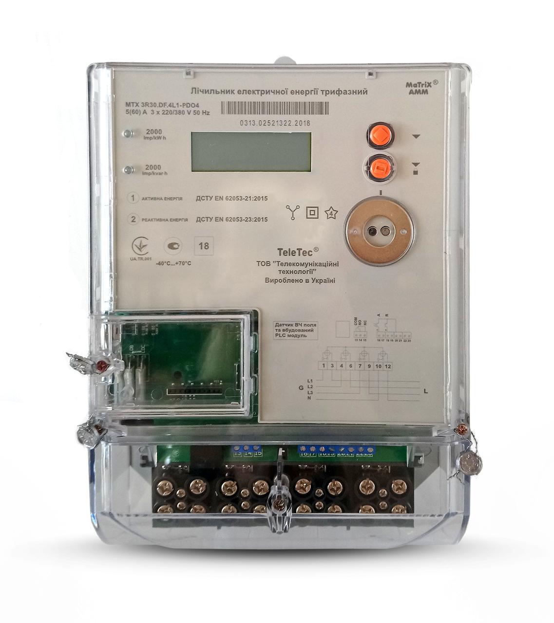 Электросчетчик MTX 3R30.DF.4L1-PDO4 PLS- модемом трехфазный многотарифный