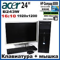 "Комплект:""HP Compaq 8000"", Монитор 24"" ACER B243W , клавиатура + мышка. Вместе дешевле"