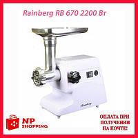 Мясорубка Rainberg RB 670 2200 Вт, фото 1
