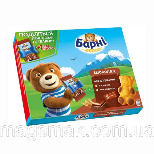 Бисквит Барни шоколадная начинка 240г