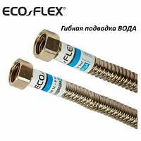 Сильфонная подводка ВОДА/СТАНДАРТ EcoFlex 1/2 ВВ (40 см)