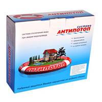 Стандартный комплект Антипотоп для квартиры с использованием шаровых кранов с электроприводами (сервомоторами), фото 1