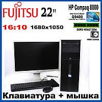 "Комплект:""HP Compaq 8000"", Монитор 22"" Fujitsu, клавиатура + мышка. Вместе дешевле"
