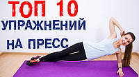Выбираем лучшие упражнения для пресса — ТОП 10 самых эффективных
