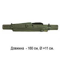 Тубус для спиннингов КВ-4а, длинна-160см ; ширина- 11см