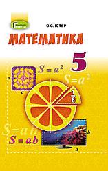 Математика, 5 кл. Підручник. О.С.Істер