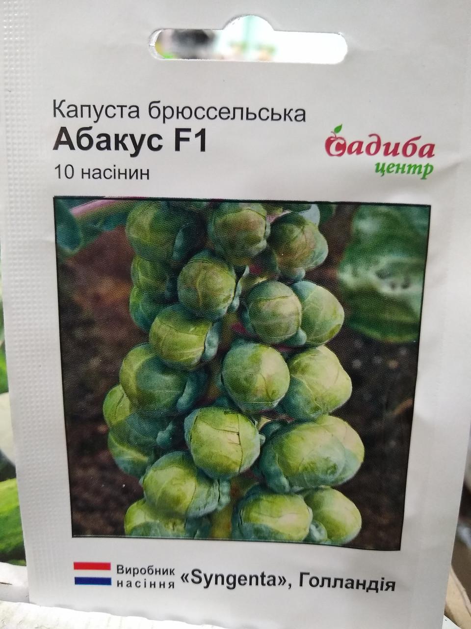 "Капуста брюссельская АбакусF1, 10 семян, ""Syngenta"", Голландия"