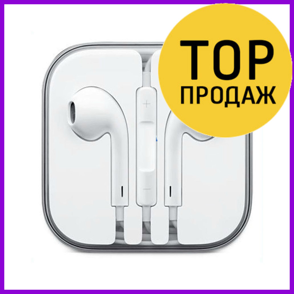 Наушники EarPods белые. Проводные наушники и гарнитура.