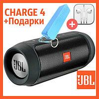Акция! Колонка JBL Charge 4+ Bluetooth портативная + 2 подарка. Черный цвет
