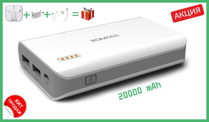 Power Bank Romoss 50000 mAh 2USB High Copy / Павер Банк + 3 подарка