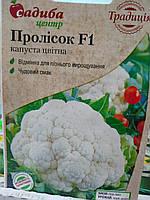 Капуста цветная Пролисок F1,10 семян, Германия