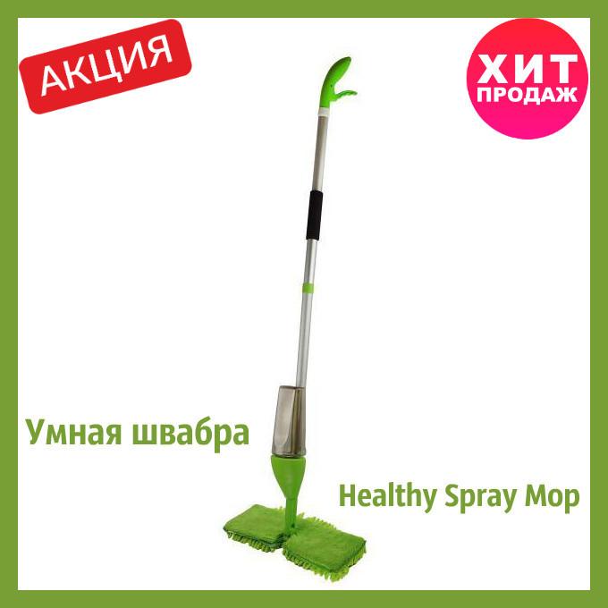 Универсальная швабра с распылителем healthy spray mop   УМНАЯ ШВАБРА 3 В 1  